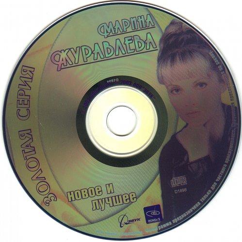 Журавлева Марина - Новое и лучшее (2000)