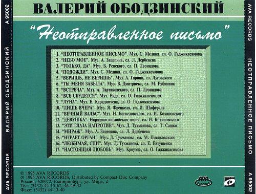 Ободзинский Валерий -  Неотправленное письмо (1995)