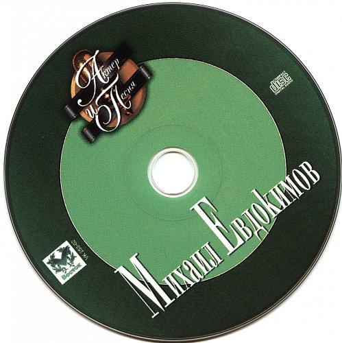 Евдокимов Михаил - Актер и песня (2002)