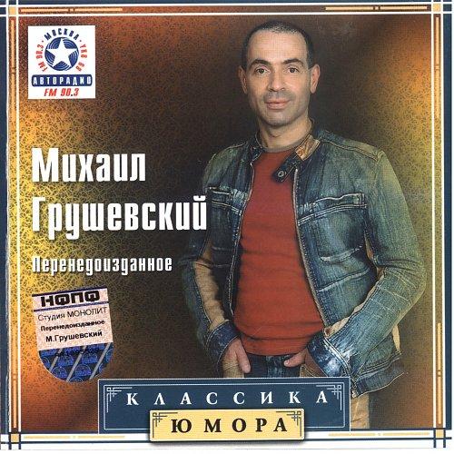 Грушевский Михаил -  Перенедоизданное (2003)