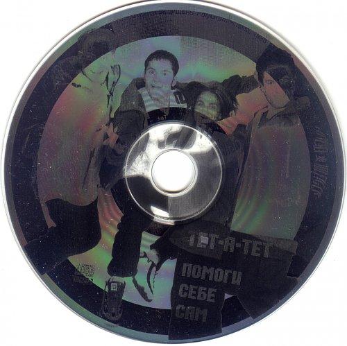 Тет-А-Тет - Помоги себе сам (1998)