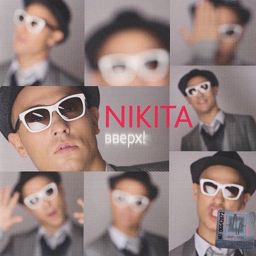 Никита -  Вверх! (2010)