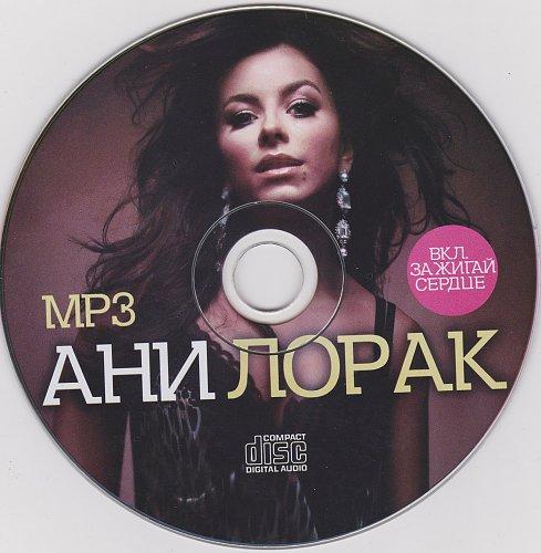 Лорак Ани - Мр3 коллекция 1996-2013