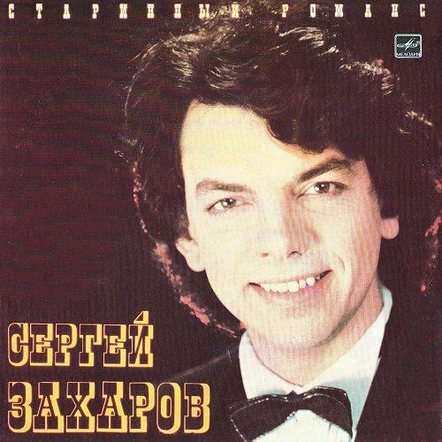 Захаров Сергей - Старинный романс (1987) [LP С60 25777 005]