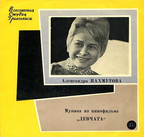 Пахмутова Александра - музыка из к/ф «Девчата» (1963) [EP Д 00012313-14]