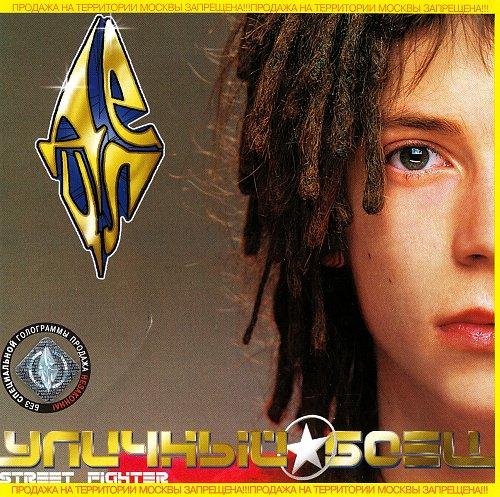 Децл - Уличный Боец (2001)
