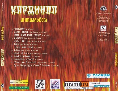 Кардинал - АнтиАльбом (2002)