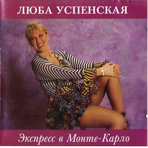 Успенская Любовь - Экспресс в Монте-Карло (1993)