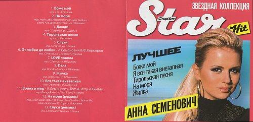 Семенович Анна - Новое и лучшее (2009)