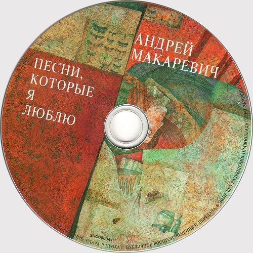 Макаревич Андрей - Песни которые я люблю (1996)