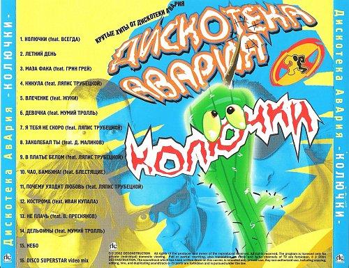 Дискотека Авария - Колючки (2002)