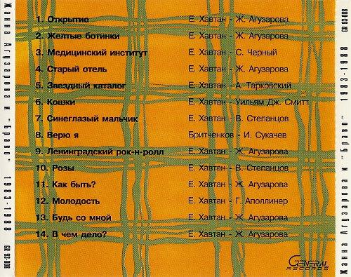 Агузарова Жанна и Браво - 1983-1988 (1993)