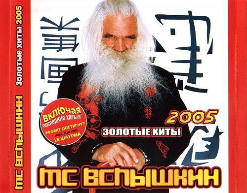МС Вспышкин - Золотые Хиты (2005)