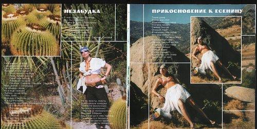 Агузарова Жанна - Русский альбом (1990)
