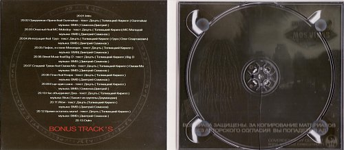 Децл - MosVegas 2012 (2008)