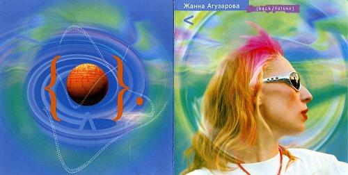 Агузарова Жанна - back 2 future (2003)