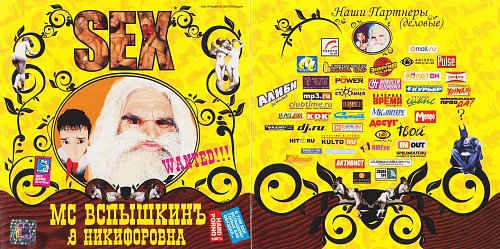 МС Вспышкинъ & Никифоровна - Sex (2004)