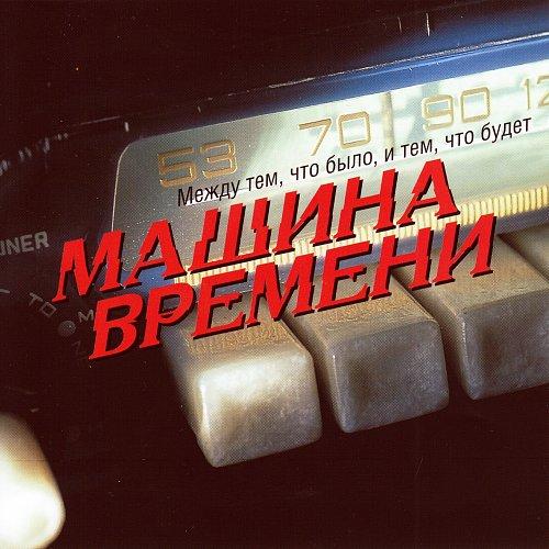 Машина Времени - Между тем, что было, и тем что будет (2008)