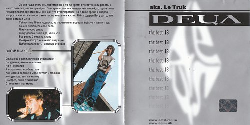 Децл aka. Le Truk ‎– The Best 18 (2002)