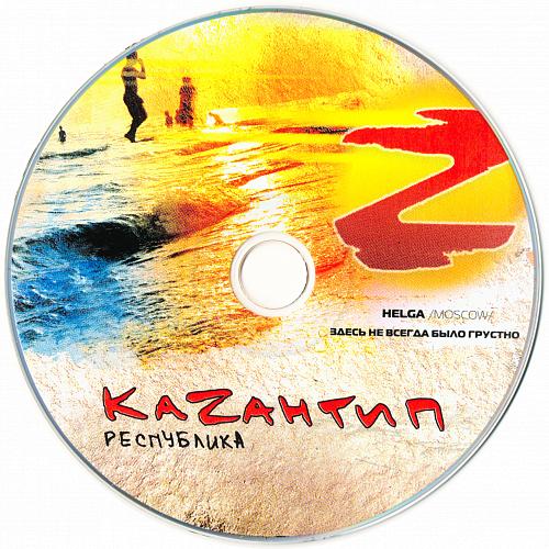 Dj Ёлка & Dj Helga - Республика Каzантип (2006)