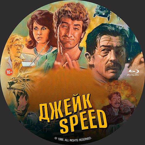 Джейк Speed / Jake Speed (1986)