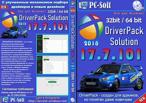 DriverPack Solution 17.7.101 Full (2018) I PC