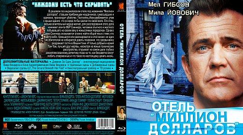 """Отель """"Миллион долларов"""" / The Million Dollar Hotel (1999)"""