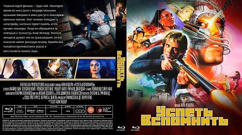 Успеть вспомнить / Бомба замедленного действия / Timebomb (1991)
