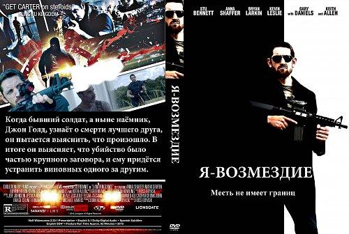 Я - возмездие / I Am Vengeance(2018)