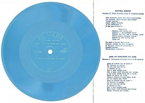 Горовец Эмиль - 1. Веточка вишни (1969) (Flexi ГД 0001359-60)