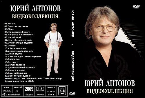 Антонов Юрий - Видеоколлекция (2009)