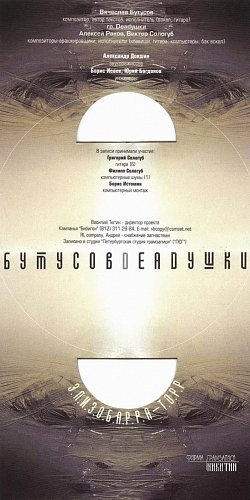 Вячеслав Бутусов & Deadушки - Эллизобарра-торр (2000)
