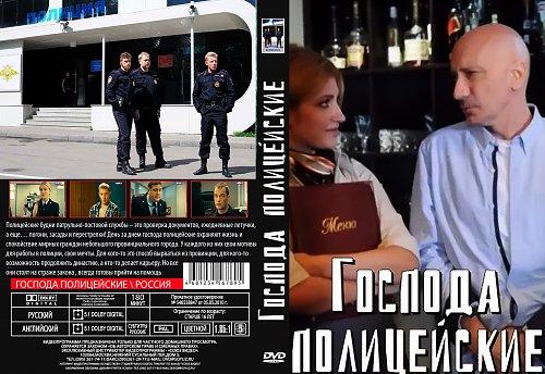 Господа полицейские (2014)