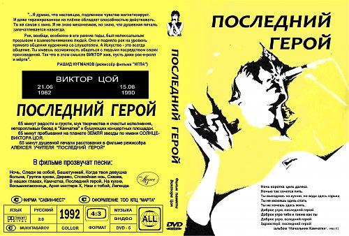 Кино - Последний герой (1992)