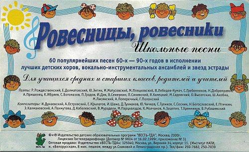 Школьные песни: Ровесницы, ровесники (2000)