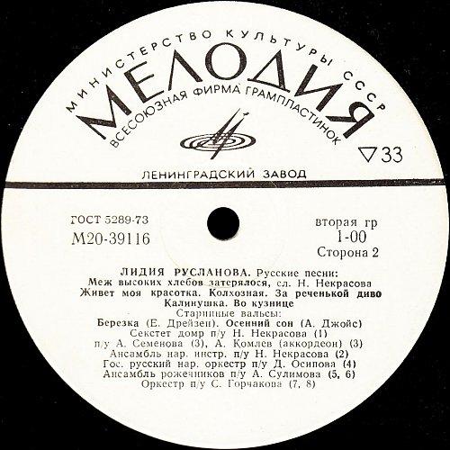 Русланова Лидия - Русские песни (1976) [LP M20-39115-6]