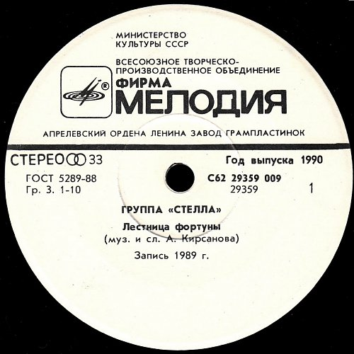 Стелла, группа - 1. Лестница фортуны (1990) [EP С62 29359 009]