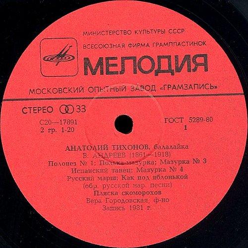 Тихонов Анатолий (балалайка) исполняет произведения В. Андреева (1982) [LP С20 17891 008]