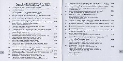 Адыгская музыка - Антология народной музыки (2010)