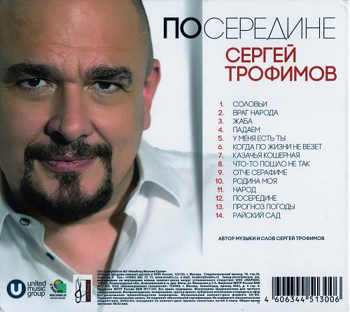 Трофимов Сергей - Посередине (2017)