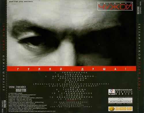 Чужой Евгений - Гуляй, душа! (2003)