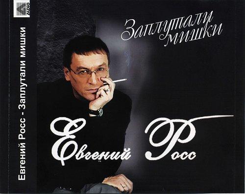 Чужой Евгений - Заплутали мишки (2011)