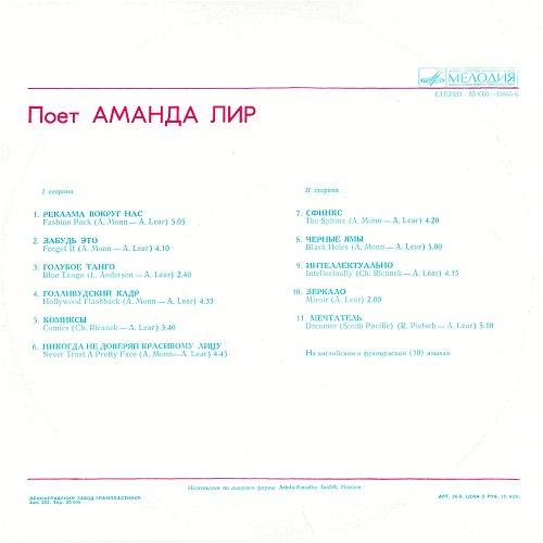 Amanda Lear / Поет Аманда Лир (1980) [LP С60-13935-36]