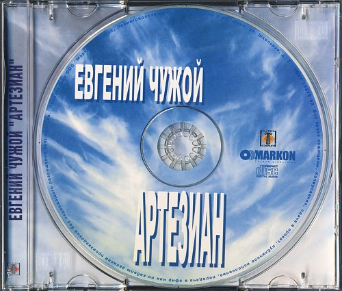 Чужой Евгений - Артезиан (2006)