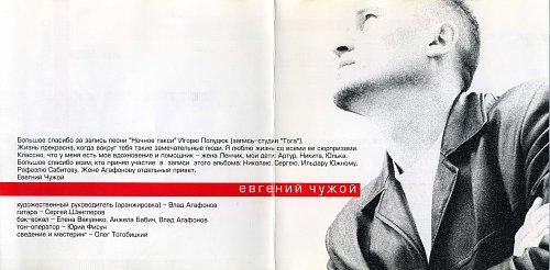 Чужой Евгений - Где-то далеко (2002)