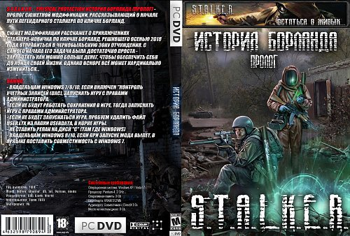 S.T.A.L.K.E.R.: Shadow of Chernobyl - Рhysical Рrotection - История Борланда (Пролог) (2018)
