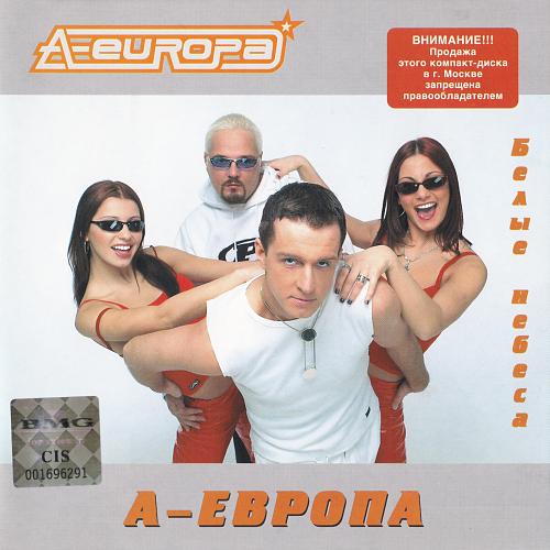 A-Europa - Белые небеса (2001) (Россия)