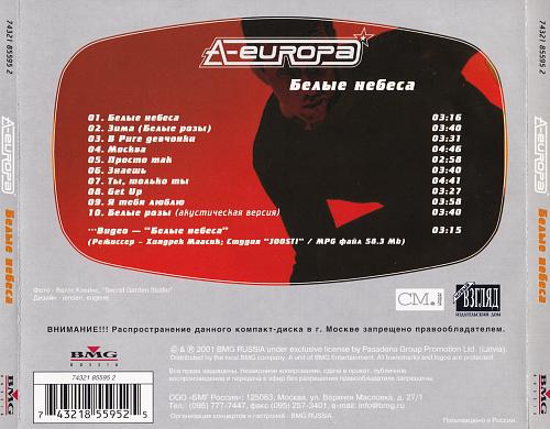 A-Europa - Белые небеса (2001)