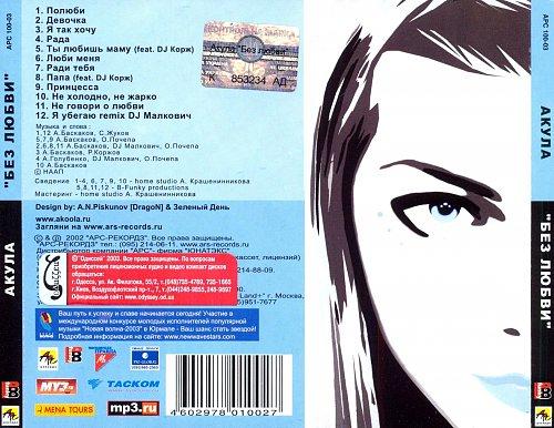 Акула - Без любви (2002)