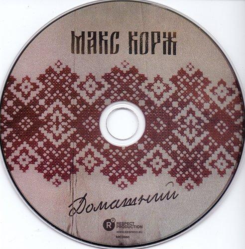 Корж Макс - Домашний (2014)